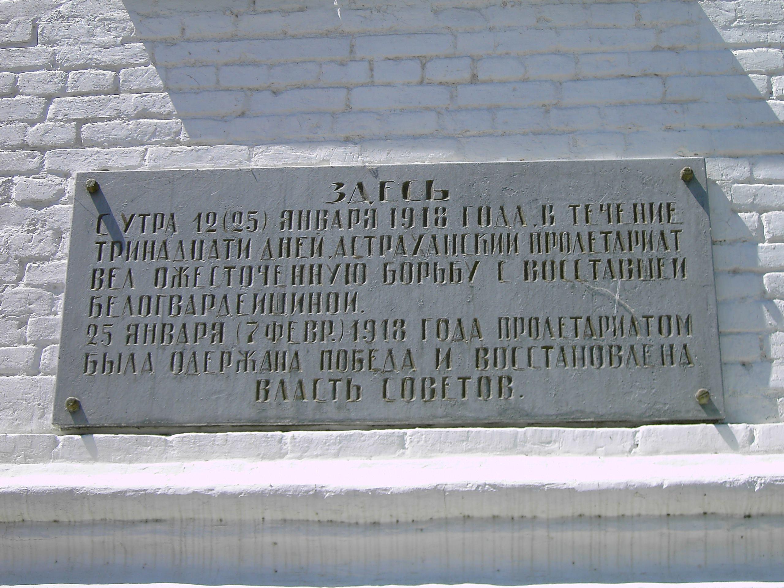 Табличка при входе 2 - г. Астрахань, Кремль